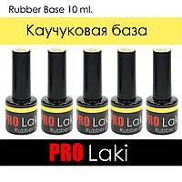 PRO-Laki Rubber Base 10ml. Каучуковая база 10 мл.
