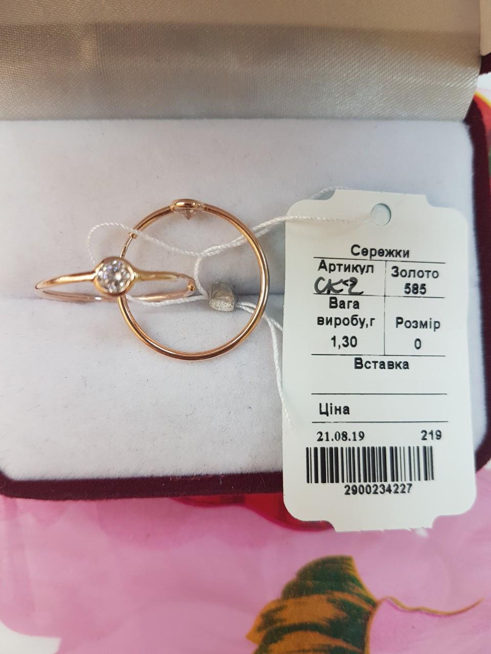 Серьги кольца золотые 585 пробы.