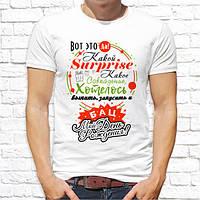 """Мужская футболка Push IT с надписью """"Мой День Рождения!"""""""