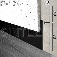 Черный алюминиевый плинтус скрытого монтажа Sintezal Р-174, высота 70 мм.