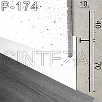 Белый алюминиевый плинтус скрытого монтажа Sintezal Р-174, высота 70 мм.