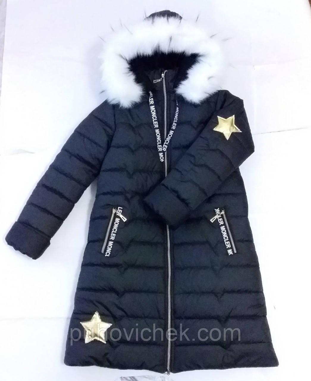 Зимние куртки и пальто для девочек интернет магазин
