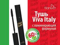 Тушь для ресниц VIVA ITALY