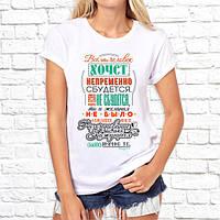 """Женская футболка Push IT с надписью """"Всё, что человек хочет, непременно сбудется..."""""""