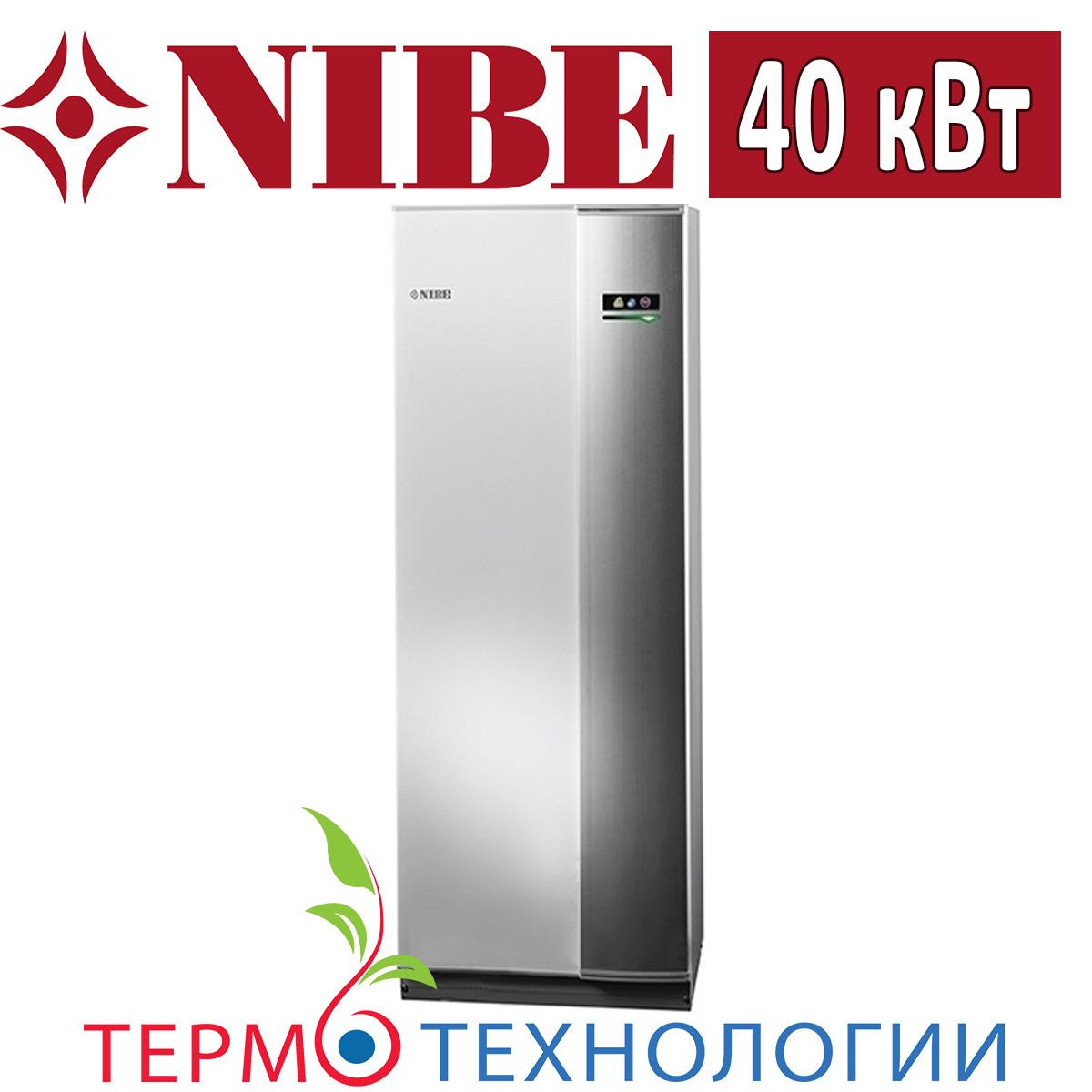 Тепловой насос грунт-вода Nibe F1345 40 кВт, ecxl