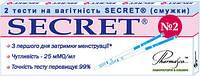 SECRET®  №2 - 2 тест-смужки для визначення вагітності (25 мМО/мл)