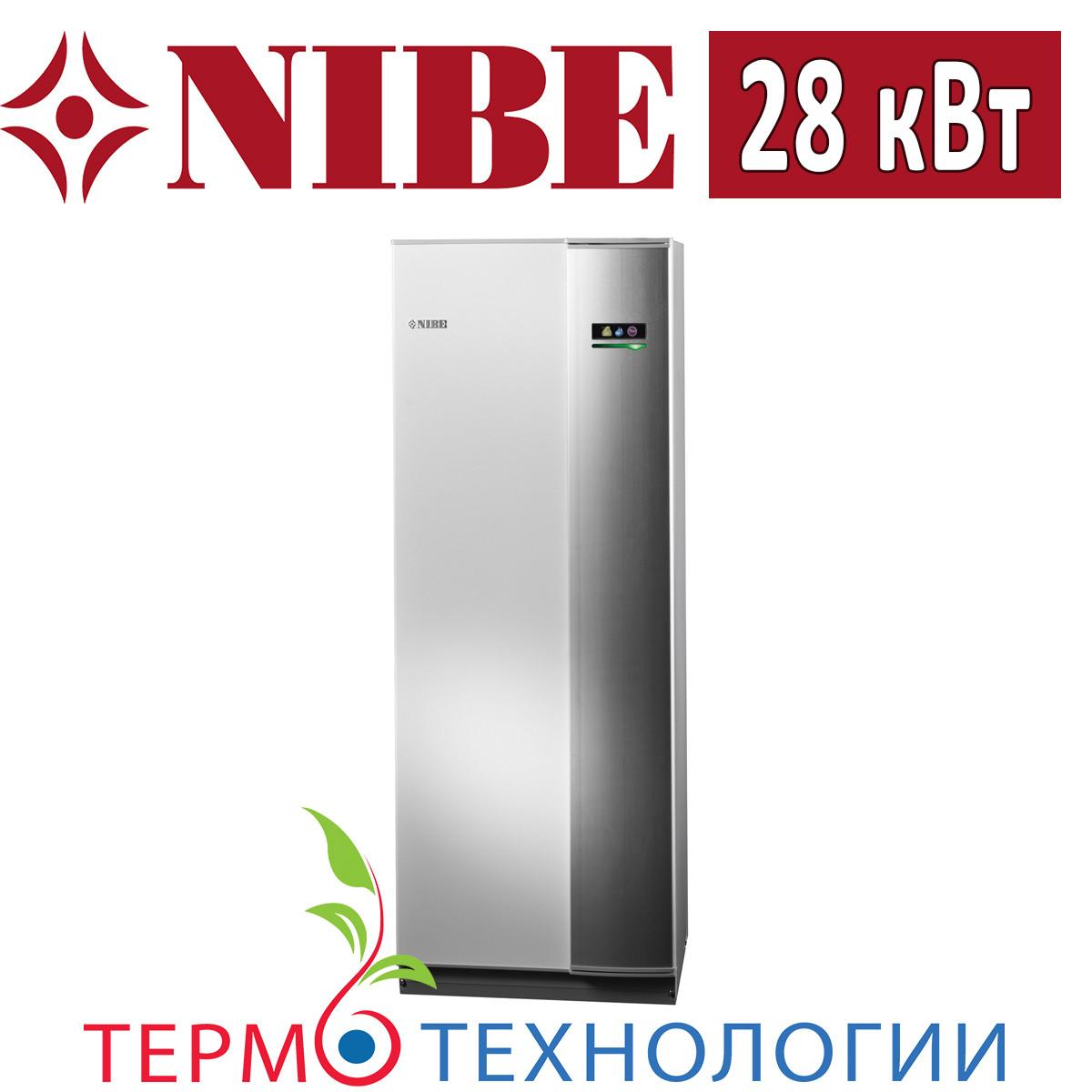 Тепловой насос грунт-вода Nibe F1355-28 28 кВт, 380 В