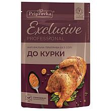 """Приправа для курицы, ТМ Приправка """"Exclusive Professional"""""""