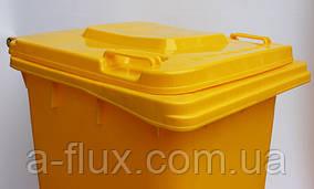 Бак для мусора пластиковый 240л., желтый. 240H2-19Y