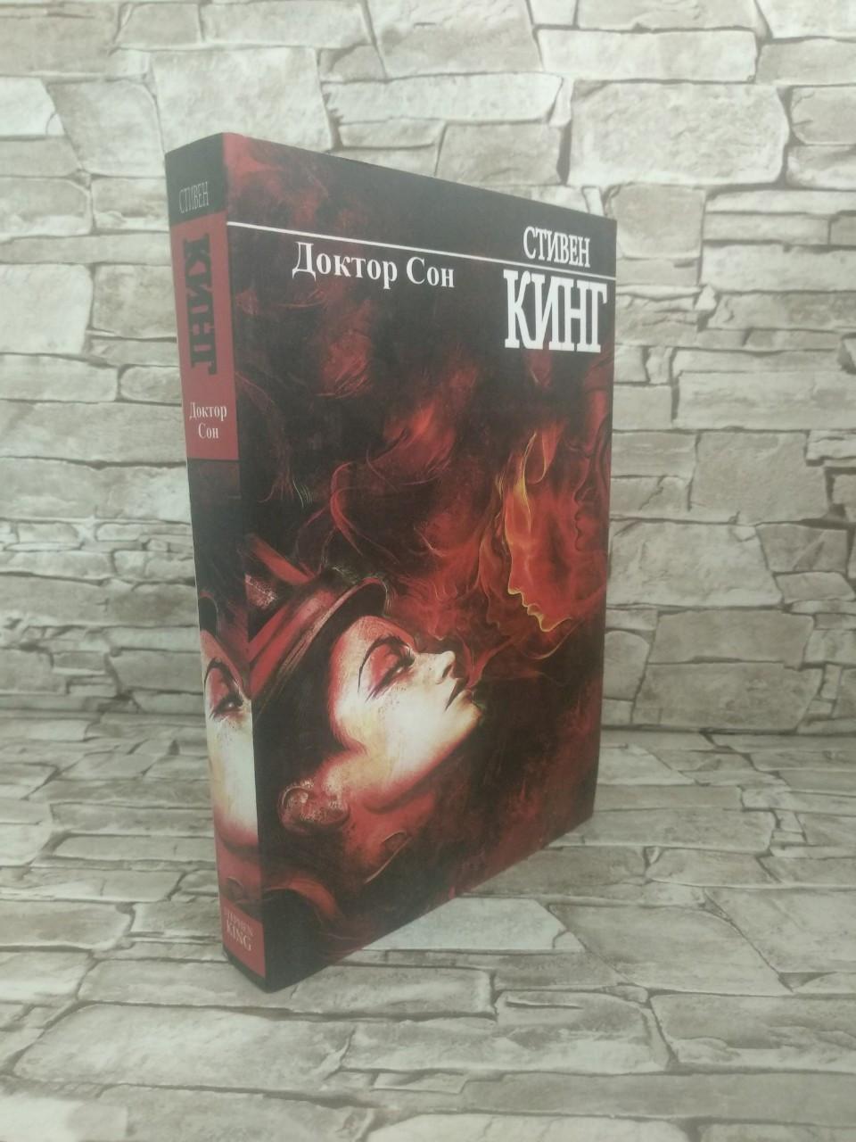 "Книга ""Доктор Сон"" Стивен Кинг (Темная Башня)"