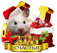 Магнит на холодильник. счастья в Новом году