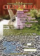 Комбикорм СЕЛЕВАНА для кроликов 20кг