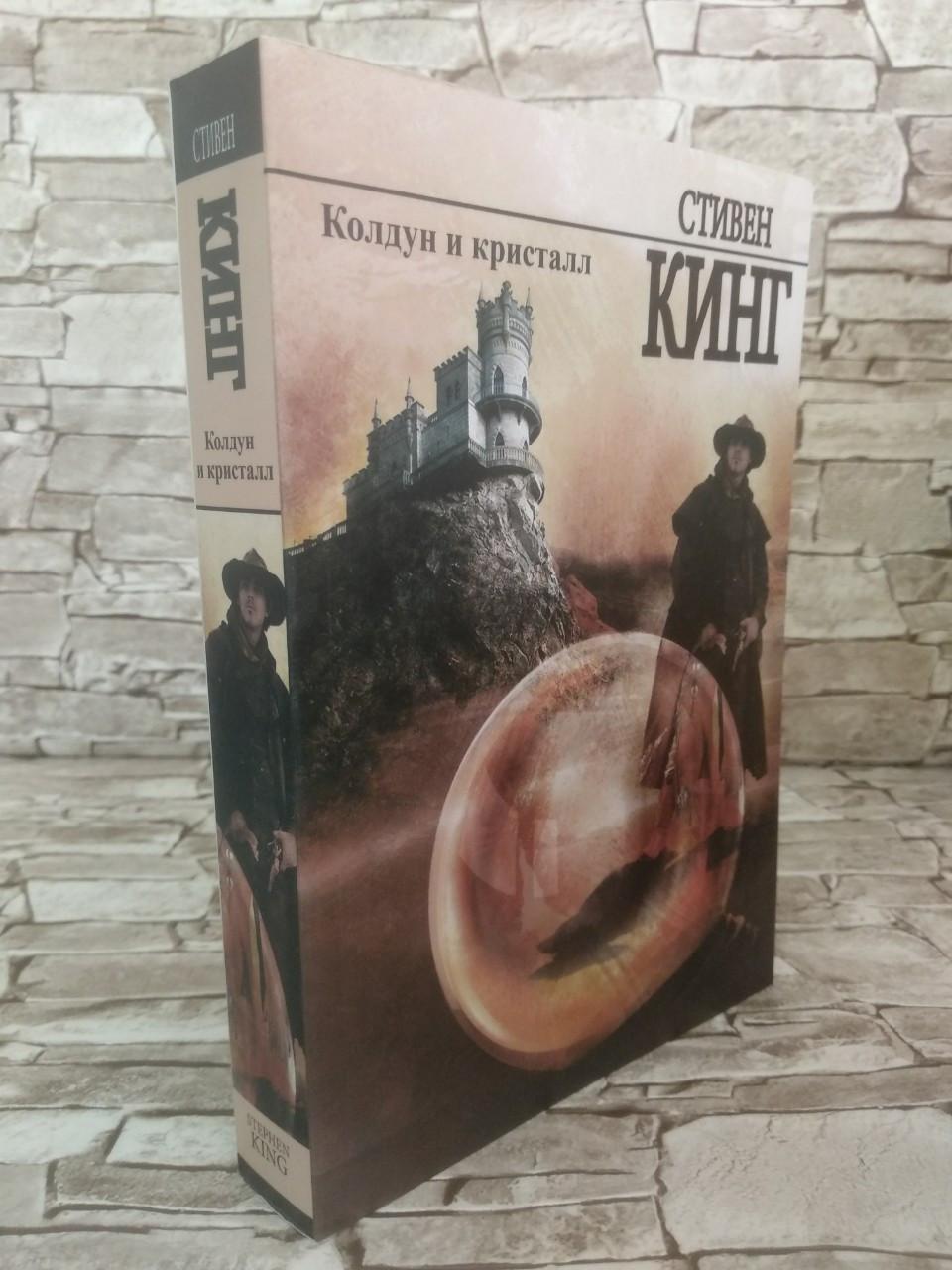 """Книга """"Колдун и кристалл"""" Стивен Кинг (Темная Башня)"""