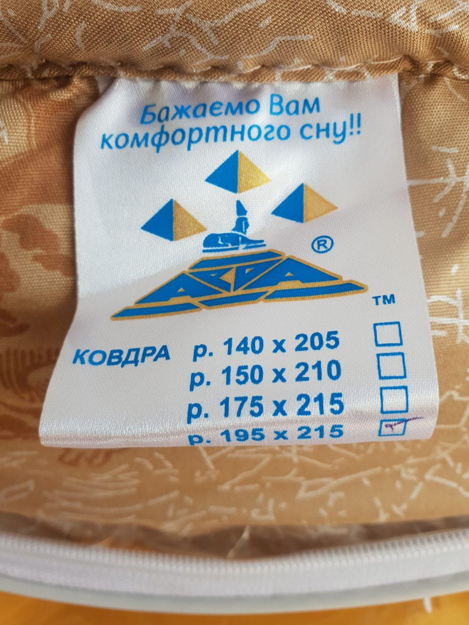 Одеяло АРДА