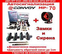 Комплект авто-сигнализация двухсторонняя Convoy mp-70 с центральным замком и сиреной