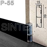 Черный алюминиевый плинтус встроенный. Плинтус с теневым швом Sintezal Р-55, высота 60 мм.