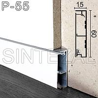 Белый алюминиевый плинтус встроенный. Плинтус с теневым швом Sintezal P-55, высота 60 мм.