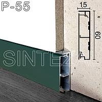 Встроенный алюминиевый плинтус с теневым швом Sintezal P-55. Цвет: Серый Антрацит
