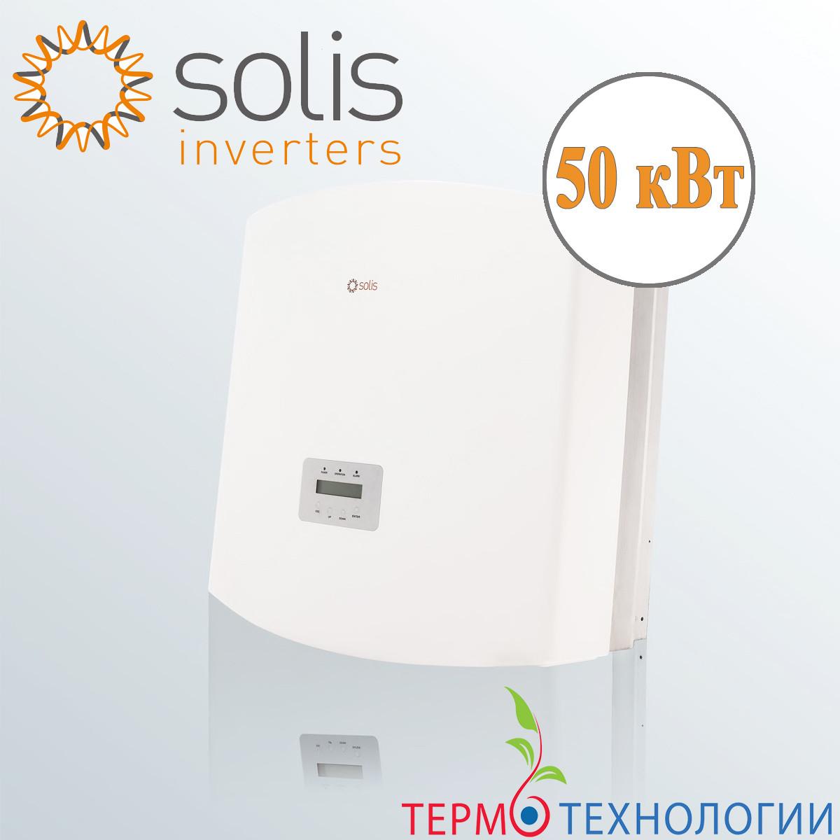 Солнечный инвертор сетевой Solis 50 кВт, 3Ф