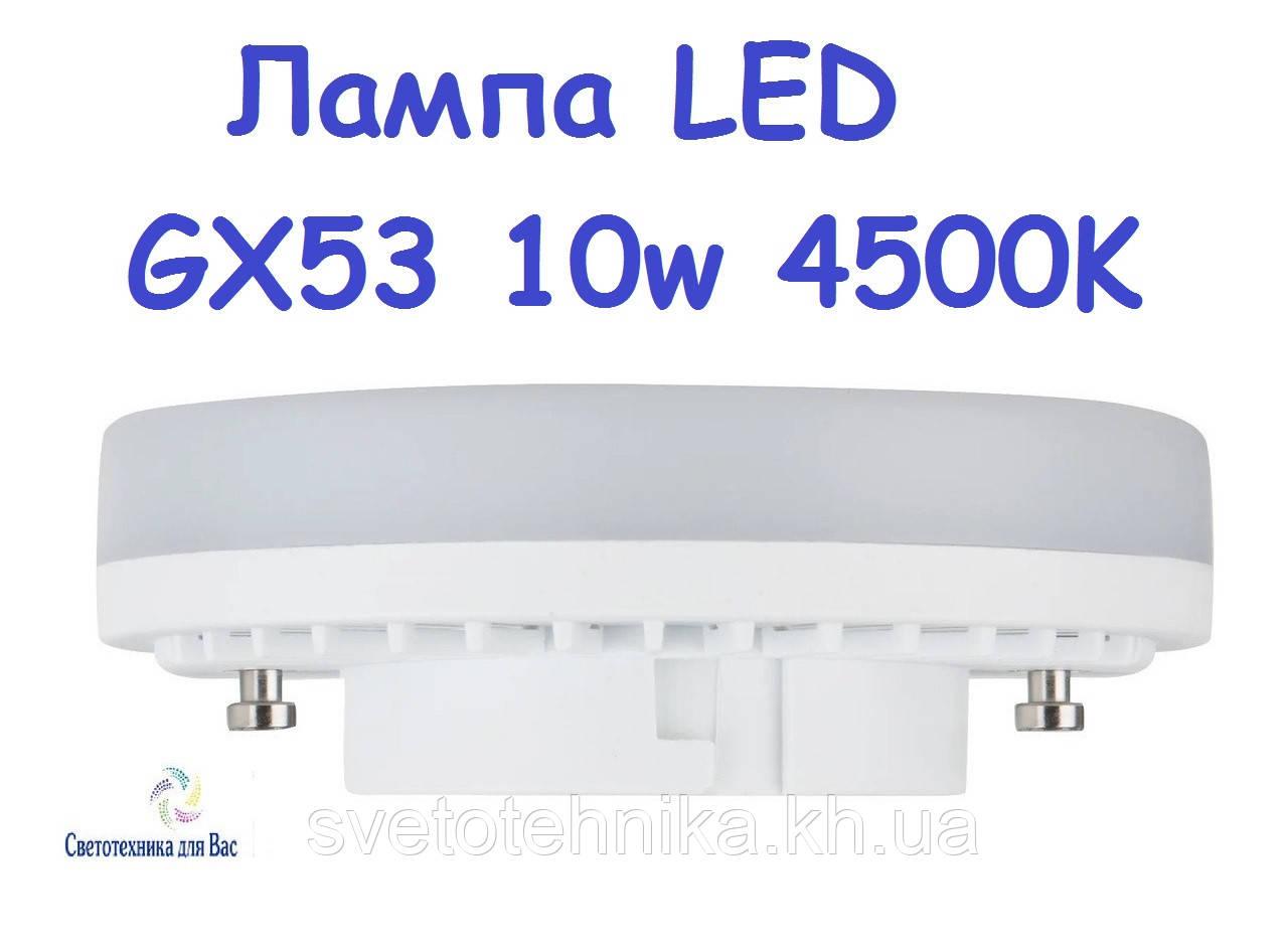 Лампа светодиодная  LED GX53 10W 4500К