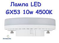 Лампа светодиодная  LED GX53 10W 4500К, фото 1