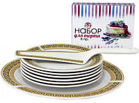 Набор для торта 8 предметов Греция 3083-10