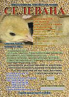 Комбикорм СЕЛЕВАНА старт для индюков от 1 до 6 недель 10кг, фото 1