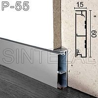 Встроенный алюминиевый плинтус с теневым швом Sintezal, высота 60 мм.