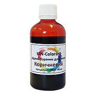 VIN-Colorant-Безводный краситель Концентрат Коричневый-100 мл., фото 1