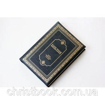 Библия подарочная формату А4