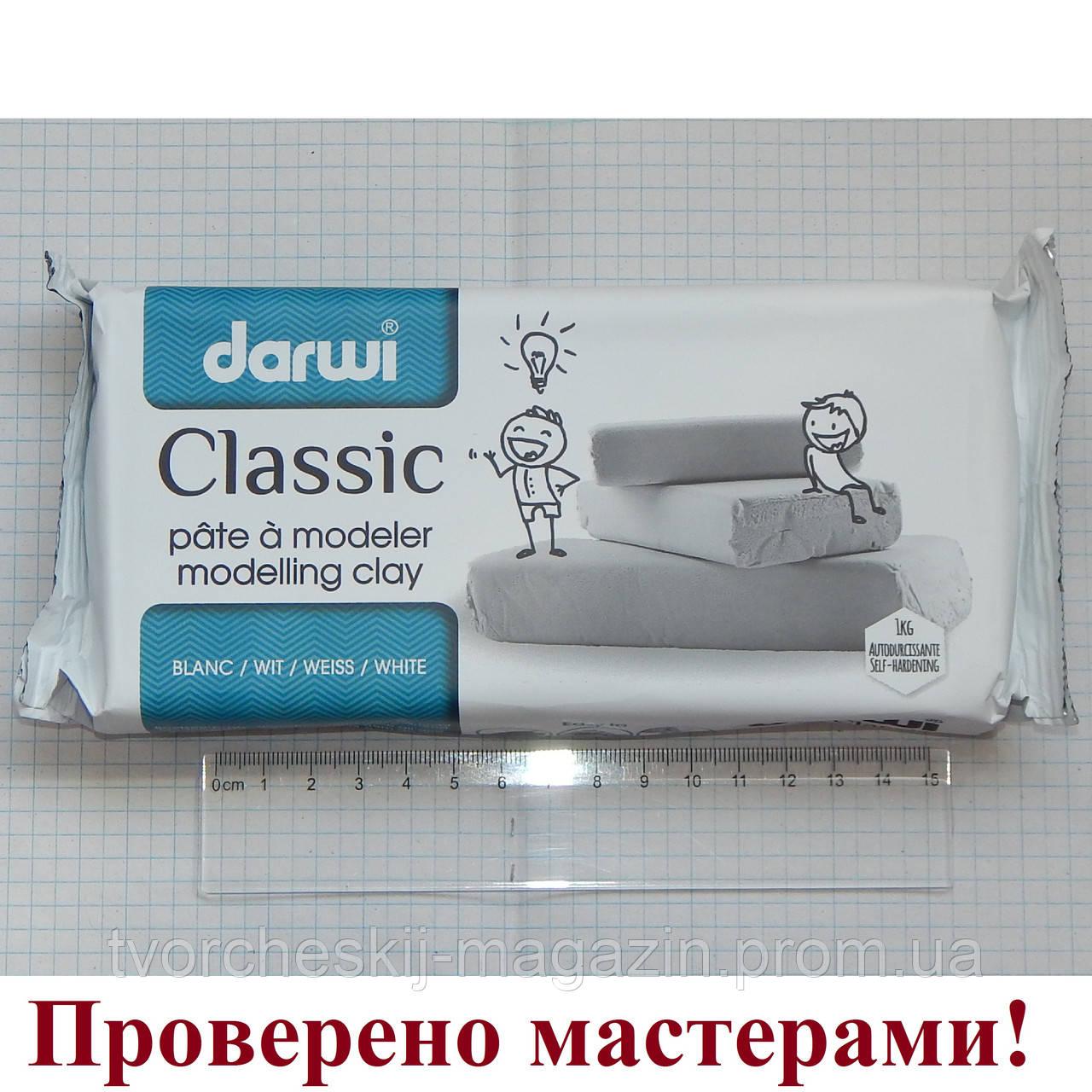 Самозатвердевающая глина Darwi CLASSIC 1 кг БЕЛЫЙ