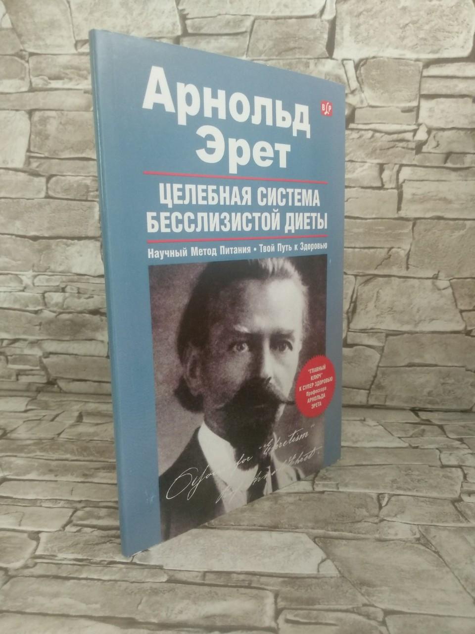 """Книга """"Целебная система бесслизистой диеты"""" Арнольд Эрет"""
