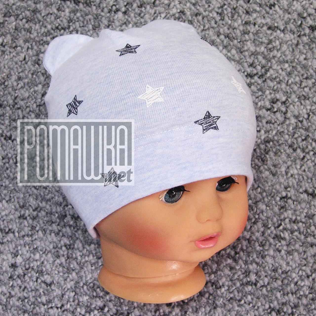 Однослойная р 42-46 6-9 мес трикотажная шапка на мальчика детская тонкая лёгкая осень весна деми 4870 Голубой