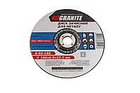 Круг зачистной по металлу Granite - 230 х 6,0 х 22,2 мм (8-04-236)