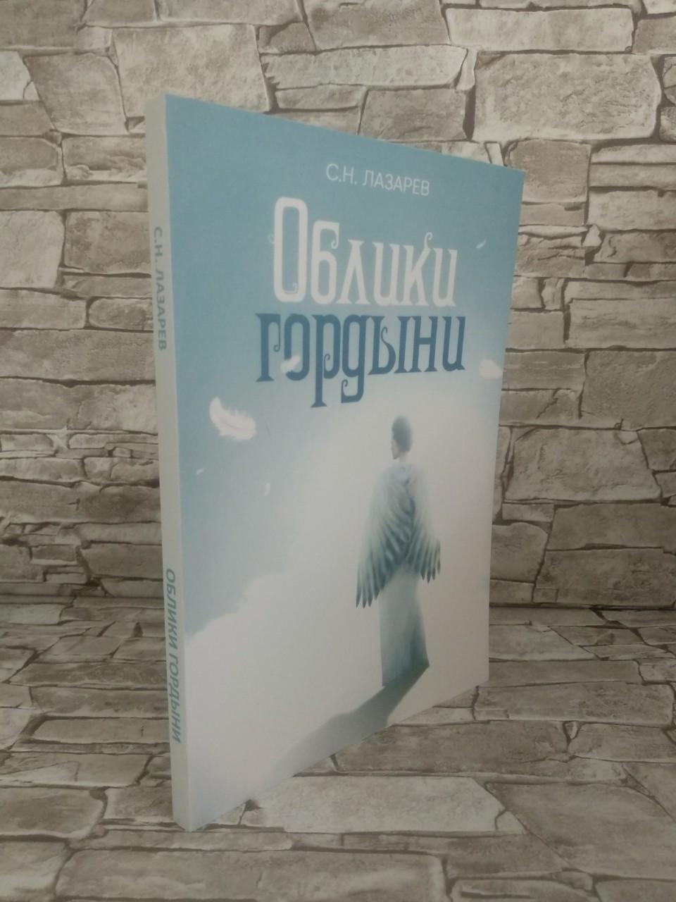 """Книга """"Облики гордыни"""" Сергей Лазарев"""