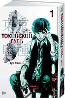 Токийский гуль. Книга 1 Исида С.