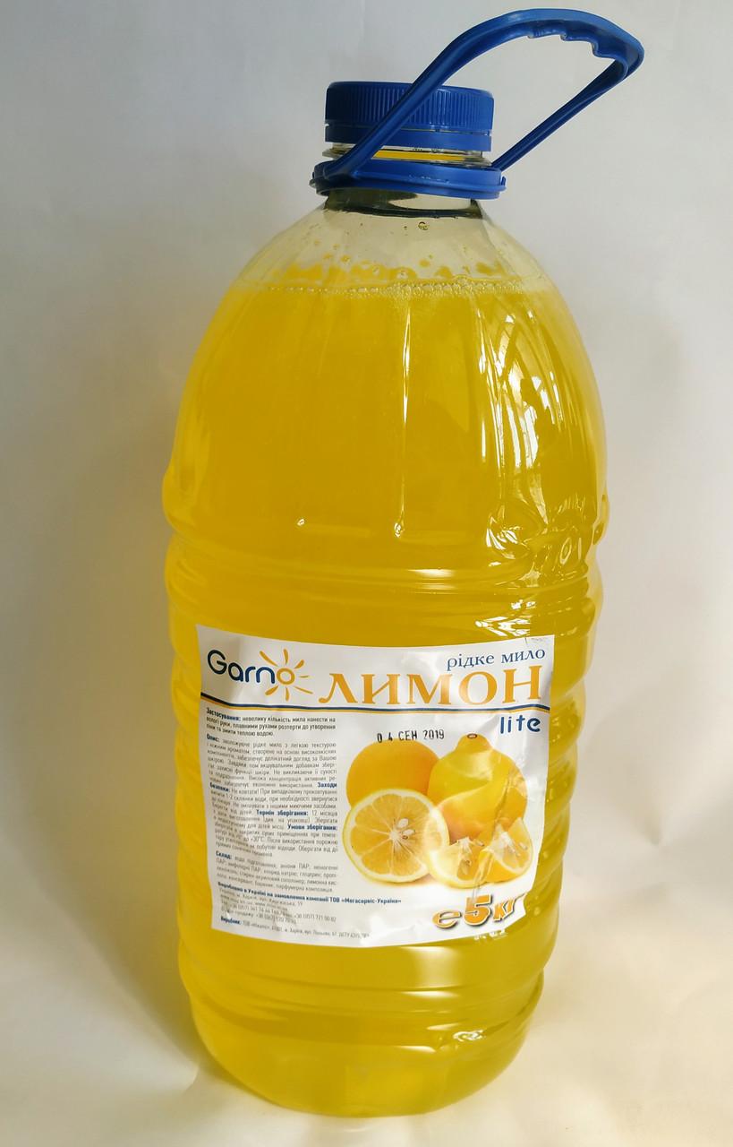 """Мыло жидкое Garno LITE """"Лимон"""" 5л. Гарно"""