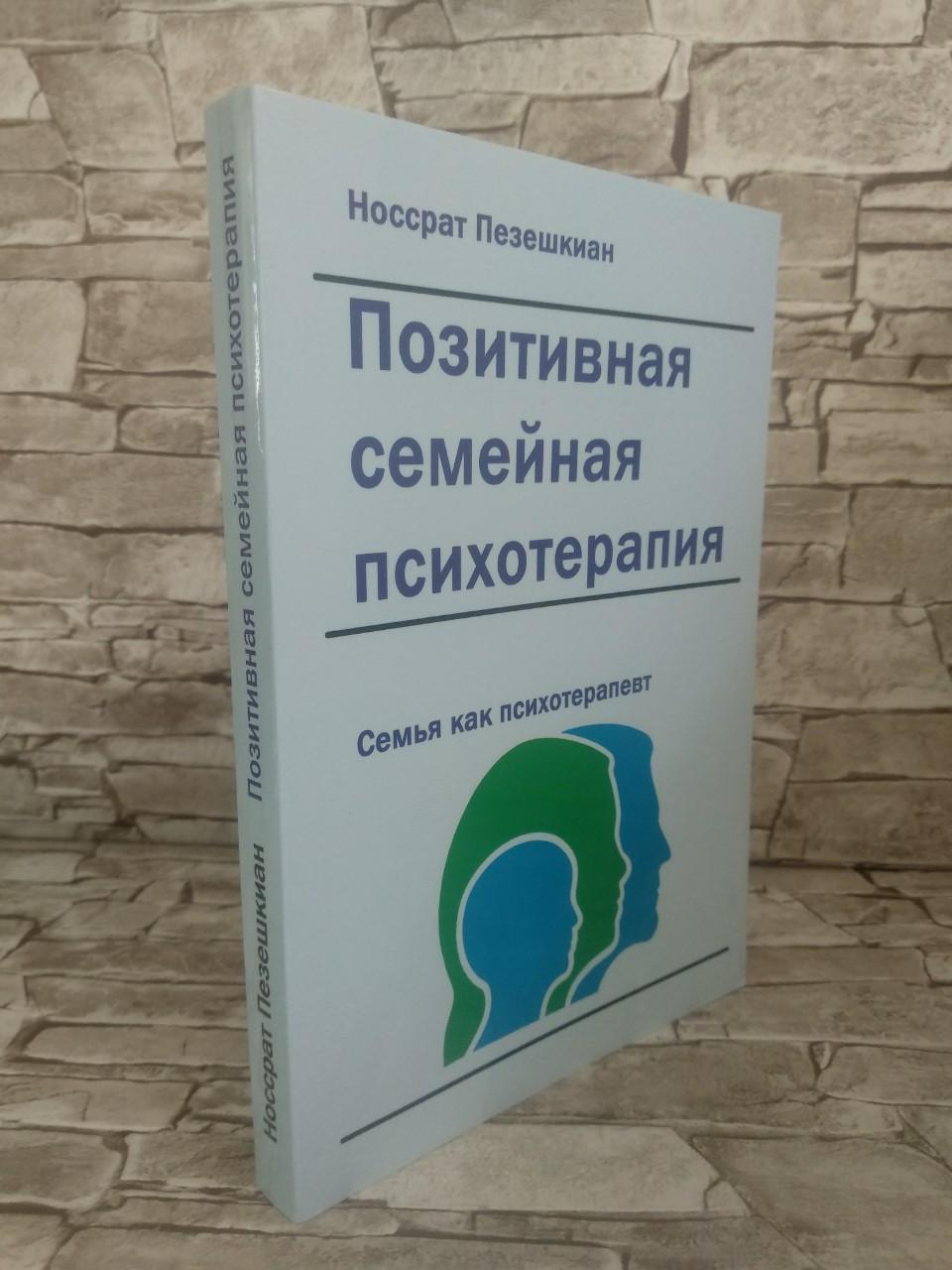 """Книга """"Позитивная семейная психотерапия: семья как терапевт"""" Носсрат Пезешкиан"""