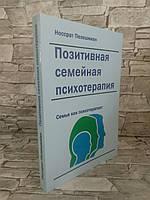 """Книга """"Позитивная семейная психотерапия: семья как терапевт"""" Носсрат Пезешкян"""