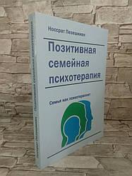 """Книга """"Позитивна сімейна психотерапія: сім'я як терапевт"""" Носсрат Пезешкіан"""