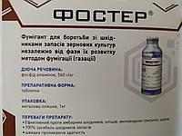 Фумігант Фостер газація фумігація зерносховищ ангарів таблетками фосфід алюмінія. Обробка приміщень фумігантом