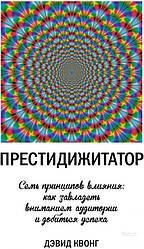 Книга Престидижитатор. Автор - Дэвид Квонг (Азбука)