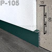 Скрытый алюминиевый плинтус под штукатурку. Г-образный плинтус Sintezal Р-105. Цвет: Серый Антрацит, высота 60 мм.
