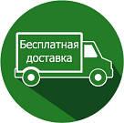 Бесплатная доставка до 22.09! Подробности внутри :)