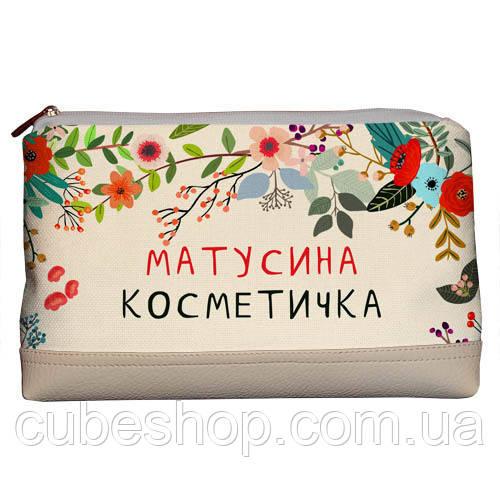 Косметичка дорожная женская «Lovely» Матусина косметичка