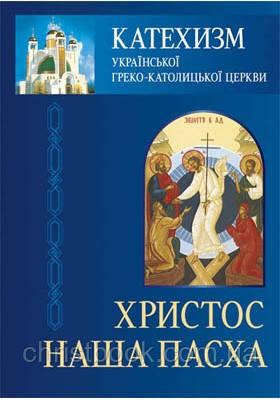 """Катехизм УГКЦ """"Христос - наша Пасха""""(рос)"""
