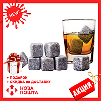 Камни для для охлаждения виски и напитков WHISKY STONES (Виски Стоунс) PR4