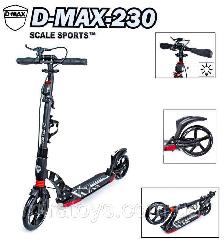 ✅Самокат D-Max-230, двухколесный, черный и белый