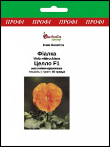 Фиалка Целло F1 насыщено-оранжевая (50гранул) Садыба Центр