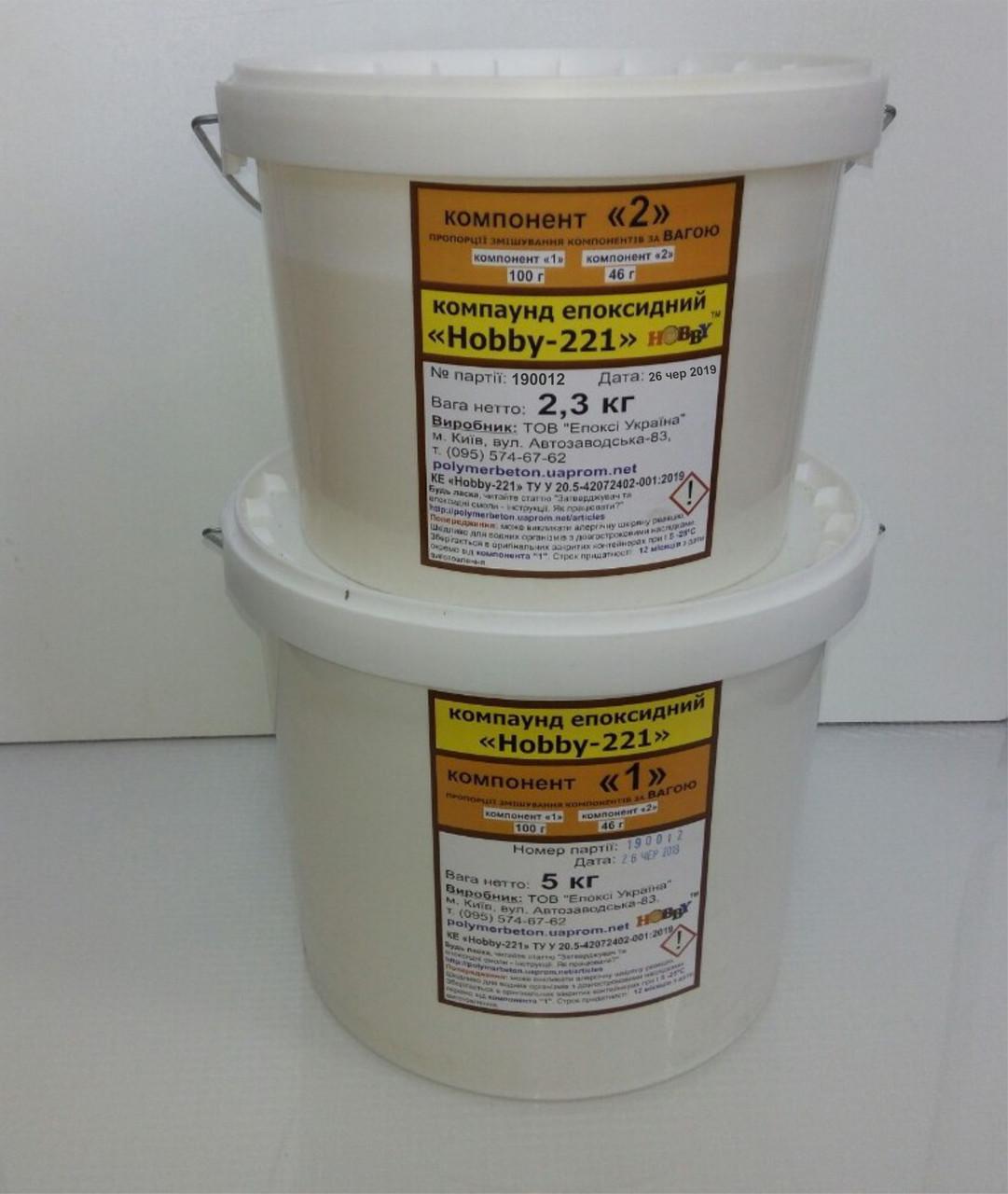 Смола епоксидна КЕ «Hobby 221» для бетону
